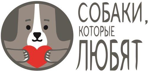 БФ «Собаки, которые любят»
